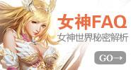 女神FAQ