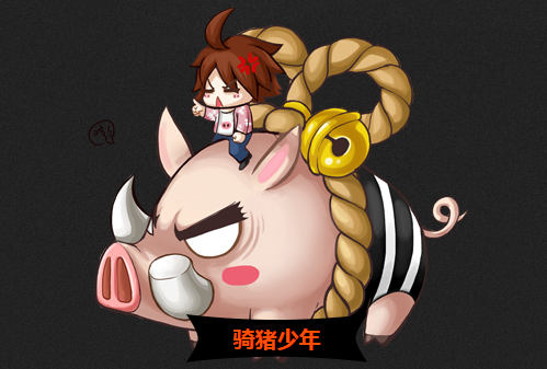 霸气猪的图片可爱头像