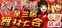 《武林英雄》第三届武林大会专题活动【一】