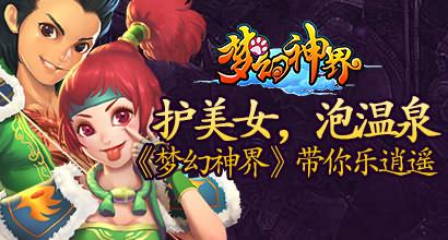 梦幻神界 pptv网页游戏